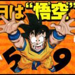 En Japón oficializan el 9 de mayo como el 'Día de Gokú'