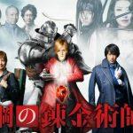El live-action de Fullmetal Alchemist disponible en Netflix el 19 de febrero